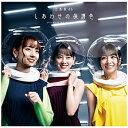 ソニーミュージックマーケティング 乃木坂46/ しあわせの保護色 CD+Blu-ray盤 Type-...