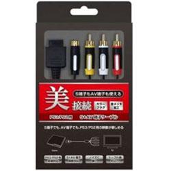 コロンバスサークル S+AV端子ケーブル (PS3/PS2/PS用) 【PS3/PS2/PS】 [CC-P3SA-BK]