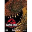NBCユニバーサル ジュラシック・パーク 【DVD】 ジュラシックパーク01