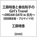 Sub Zero 工藤晴香と秦佐和子のGirls Travel DREAM DATE DVD ガールズトラベルドリームテ