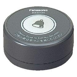 Panasonic(パナソニック) ECE3313H ワイヤレスサービスコール ECE3313H [振込不可]