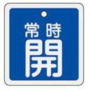 日本緑十字 160033 緑十字 バルブ開閉札 常時開(青) 80×80mm 両面表示 アルミ製 160033