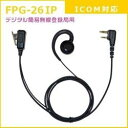 FRC FIRSTCOM プロ仕様・高耐久イヤホンマイク 耳かけスピーカータイプ FPG-26IP アイコム(ICOM)デジタル簡易無線登録局対応 FPG-26IP FPG26IP