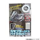 ユニカー工業 BB-8009 カモフラージュバイクカバー 7L 迷彩グレー BB8009