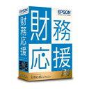 EPSON(エプソン) 財務応援R4 Premium Ver.20.2 消費税改正対応版 [Windows用] OZP1V202