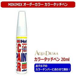 AQUADREAM AD-MMX55437 タッチペン MINIMIX Holts製オーダーカラー GM/サターン 純正カラーナンバー400Y シャークグレーメタリック 20ml ADMMX55437