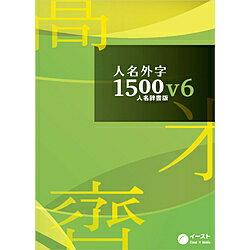 イースト 人名外字1500V6 人名辞書版 マスターパッケージ [Windows用] JIN15V6JM