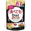 井藤漢方製薬 食べてもDiet(63日分)