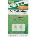 ニシムラ シリコンパット W極小(シルバー)R141-481 R141_481