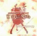 【上海アリス幻樂団】東方プロジェクト東方紅魔郷 〜 the Embodiment of Scarlet Devil
