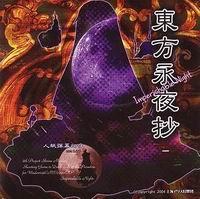 【上海アリス幻樂団】東方プロジェクト東方永夜抄 〜 Imperishable Night.