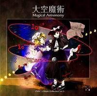 【上海アリス幻樂団】東方プロジェクト大空魔術 ~ Magical Astronomy
