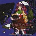 【上海アリス幻樂団】東方プロジェクト幺樂団の歴史2 〜 Akyu's Untouched Score vol.2