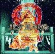 【上海アリス幻樂団】東方プロジェクト東方風神録 〜 Mountain of Faith.