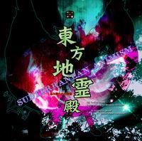 【上海アリス幻樂団】東方地霊殿〜SubterraneanAnimism.