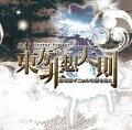 【黄昏フロンティア&上海アリス幻樂団】東方非想天則超弩級ギニョルの謎を追え