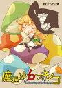 【黄昏フロンティア】東方Project二次創作作品  魔理沙と6つのキノコ