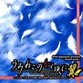 【竜騎士07/07thExpansion】うみねこのなく頃に翼−これまでの贈り物、全部。詰め合わせ−(予約)