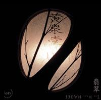 【メール便2個まで対象商品】【月読レコード】黄泉堂