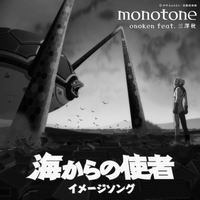 【Voltage of Imagination】monotone - 海からの使者 イメージソ…