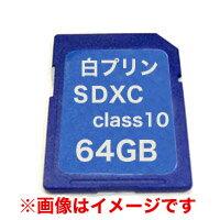 【メール便対象商品】【白プリン】【SDXC 64GB】GBSDXC/10-64G【Class10】【メール便対象商品】