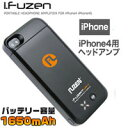【Auzentech】i.Fuzen HP-1 iPhone4用ヘッドアンプ AZT-IFUZENHP1-B(ブラック)