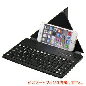 【輸入特価アウトレット】ブルートゥース キーボード ワイヤレス Bluetooth 3.0 折りたたみ スタンドタイプ ブラック