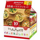 【アマノフーズ】アマノフーズ いつものおみそ汁 10種バラエティセット 97.5g フリーズドライ 味噌汁