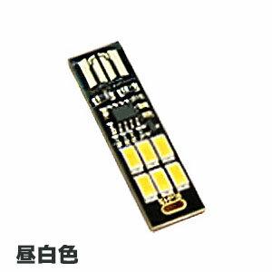 【USBランプ】USBメモリー型 USB接続 1W 6LEDライト 調光機能0-100% 昼白色