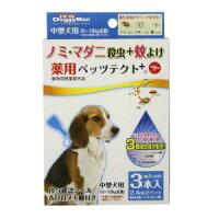 【ドギーマンハヤシDoggyMan】ドギーマンハヤシDoggyMan薬用ペッツテクト+中型犬用2.4ml×3本