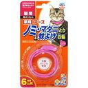 【アースペット EARTH】アース 薬用ノミ マダニとり&蚊よけ首輪 猫用 ピンク その1