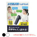 【アプリで自動翻訳 34ヶ国語に対応】BT翻訳機ヘッドセット