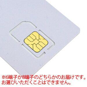【メール便3個まで対象商品】【データを書き込める】空のSIMカード【別名:生シム】