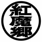 【芋人志向】東方 丸ステッカー 紅魔郷