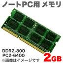 楽天【NB】【SO DIMM ノートPC用】【DDR2-800 PC2-6400】【2GB】PCN2-800/2GB