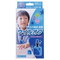 【大木製薬OHKI】大木製薬OHKIウイルオフストラップタイプ60日用ブルー