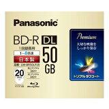 【パナソニック Panasonic】パナソニック LM-BR50LP20 BD-R DL 50GB 20枚 4倍速 日本製 ブルーレイディスク