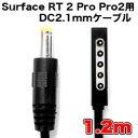【メール便1個まで対象商品】【Surface RT 2 Pro Pro2】Surface RT 2 Pro Pro2用DC2.1mmケーブ...