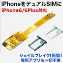 【メール便3個まで対象商品】【ダブルナンバー】デュアルSIMキット iPhone5/5C/5S/6/6Plus ドコ...