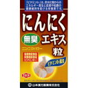【山本漢方製薬】山本漢方製薬 無臭にんにくエキス粒 280粒