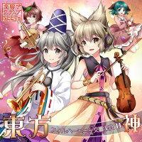 【交響アクティブNEETs】東方フィルハーモニー交響楽団11神