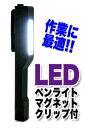 【パイナップル】COBタイプLEDペンライト ブラック ワークライト