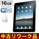 【Apple】iPad Wi-Fiモデル 16GB【中古リワーク品】3ヶ月保証付