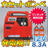 送料無料!!【三菱重工】ポータブルガス発電機 カセットボンベ仕様 MGC900GB【smtb-u】