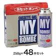 【ニチネン】カセットコンロ用ボンベ マイボンベL 250g x 48本(ケース販売)