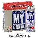 【ニチネン】カセットコンロ用ボンベ マイボン...