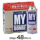 【ニチネン】カセットコンロ用ボンベマイボンベL250gx48本(ケース販売)