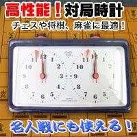 【対局時計】チェスクロック アナログ