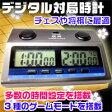 【対局時計】チェスクロック デジタル 対局時計 将棋 囲碁 オセロ バックギャモン ボードゲームに