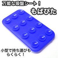 【メール便3個まで対象商品】【ピタ貼り】もばぴたシート ブルー